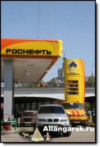 Бензин и карман в Ангарске, Наш бензин - Нам дорог!