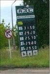 Цену на бензин обещают вернуть.