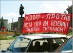 Красные флаги КПРФ против цен на бензин