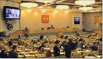 Депутаты изменили Основной закон в рекордные сроки