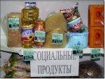 У Нас в Ангарске откроют магазины для Бедных!