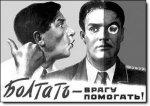 Лозунги Советского времени