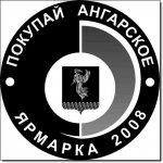 Резолюция Ярмарки «ПОКУПАЙ АНГАРСКОЕ»